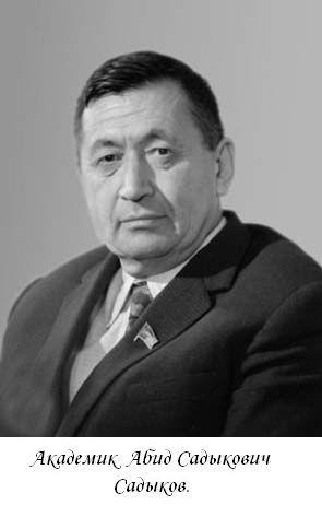 Реферат на тему ученые химики узбекистана 3169